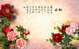 Le symbole des richesses et l'honneur des fleurs de la pivoine Peinture traditionnelle chinoise Numéro de modèle: Wl-014