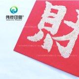 Rotes Papierdrucken, das Geld als Geschenk enthält