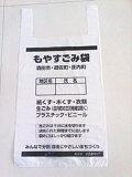 Saco plástico do t-shirt para o lixo exportado para Japão