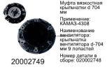 Ventilator-Kupplung 020004350 für Kamaz 65115