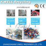 HDPE /PP +洗浄し機械をリサイクルする