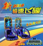 最新のデザイン機械高速空飛ぶ円盤のゲーム・マシン