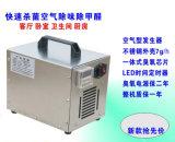 ホルムアルデヒドの滅菌装置(SY-G008-I)のオゾン空気清浄器
