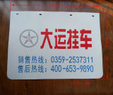 자신의 로고를 가진 관례에 의하여 인쇄되는 차 부속품 트럭 Mudflaps 또는 차 구조망