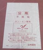 日本のためのCuatomizedのごみ袋のTシャツ袋