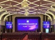 Nuevo Salón China Pantalla LED interior Pantalla de Niza