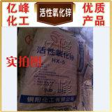 Óxido de cinc del grado de la alimentación, pureza elevada, polvo extrafino