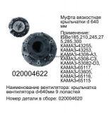 Ventilator-Kupplung 020004622 für Kamaz LKW-Motor