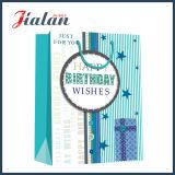 塗被紙の高品質の誕生日の休日デザインペーパーキャンデー袋