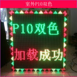 P10 Dual painel do diodo emissor de luz da mensagem do desdobramento da cor