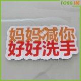 La publicidad auta-adhesivo canta la etiqueta engomada de la pared del vinilo