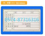 Datilografar a H 10*6cm o cartão material magnético do armazém do cartão do armazenamento de cartão com números