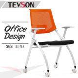 현대 접히는 사무실 행정상 회의 방문자 메시 훈련 의자 (DHS-GE02C)