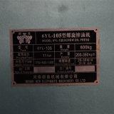 요리된 땅콩 기름 압박 (6YL-105-3)
