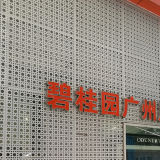 3mm 두꺼운 관통되는 알루미늄 장 및 장식적인 벽면
