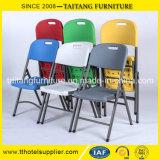 다채로운 옥외 플라스틱 접는 의자