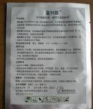 Sacs de empaquetage scellés enduits en aluminium de pesticide en plastique de qualité de prix bas