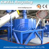 機械またはリサイクルプラント洗濯機をリサイクルするプラスチックペットびん