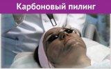 LASER-Tätowierung-Abbau-und Haut-Verjüngungs-Sr Peking-Sincoheren Minimit medizinischem Cer