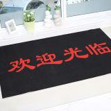 Tapis d'étage avec la broderie de logo pour le cadeau promotionnel FC016-002