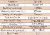 KühlCylinder Valve mit Certificate (QF-13E)