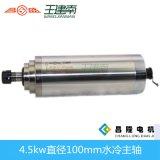 El eje de rotación refrigerado por agua 4.5kw del ranurador del CNC para la talla de madera cerco Er25 400Hz 24000rpm