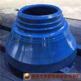Fodera della ciotola e pezzi di ricambio dell'alto del manganese del manto frantoio del cono