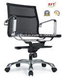 Самомоднейший стул офиса Eames сетки гостиницы шарнирного соединения задней части низкого уровня (RFT-B11)