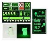 안전 표시 (FG301)를 위한 Pet/PVC 사진 발광성 사려깊은 필름