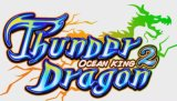 Macchina del gioco del cacciatore del re 2 pesce dell'oceano dei giochi della galleria di divertimento