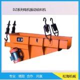 Фидер вибрации Dzseries электромагнитный вибрируя