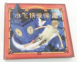 아이를 위한 책이 두꺼운 표지의 책에 의하여 갑자기 나타난다
