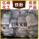 Polvere del ferro di alta qualità due/maglia ridutrici polvere 80 del ferro