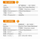 機械か電気魚肉練り製品機械を作るTaiyakiの日本のケーキ