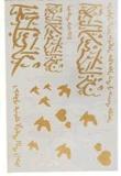 Etiqueta engomada temporal impermeable metálica del tatuaje del oro árabe del pájaro