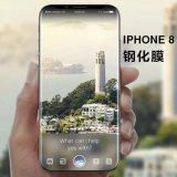 iPhone8를 위한 0.26mm/2.5D 강화 유리 프로텍터