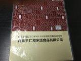 Sachet en plastique de pp pour le module de riz