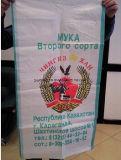 Landwirtschafts-Verpackungs-Beutel für das Mais-Korn-Verpacken/Mais-Mahlzeit-Mais Mea.