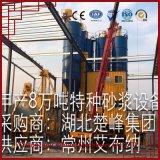 Usine sèche spéciale containerisée de vente chaude de poudre de mortier