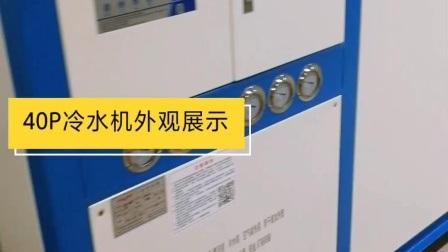 Refroidisseur pour l'oxydation de la machine de moulage par injection de galvanoplastie Cold 20HP