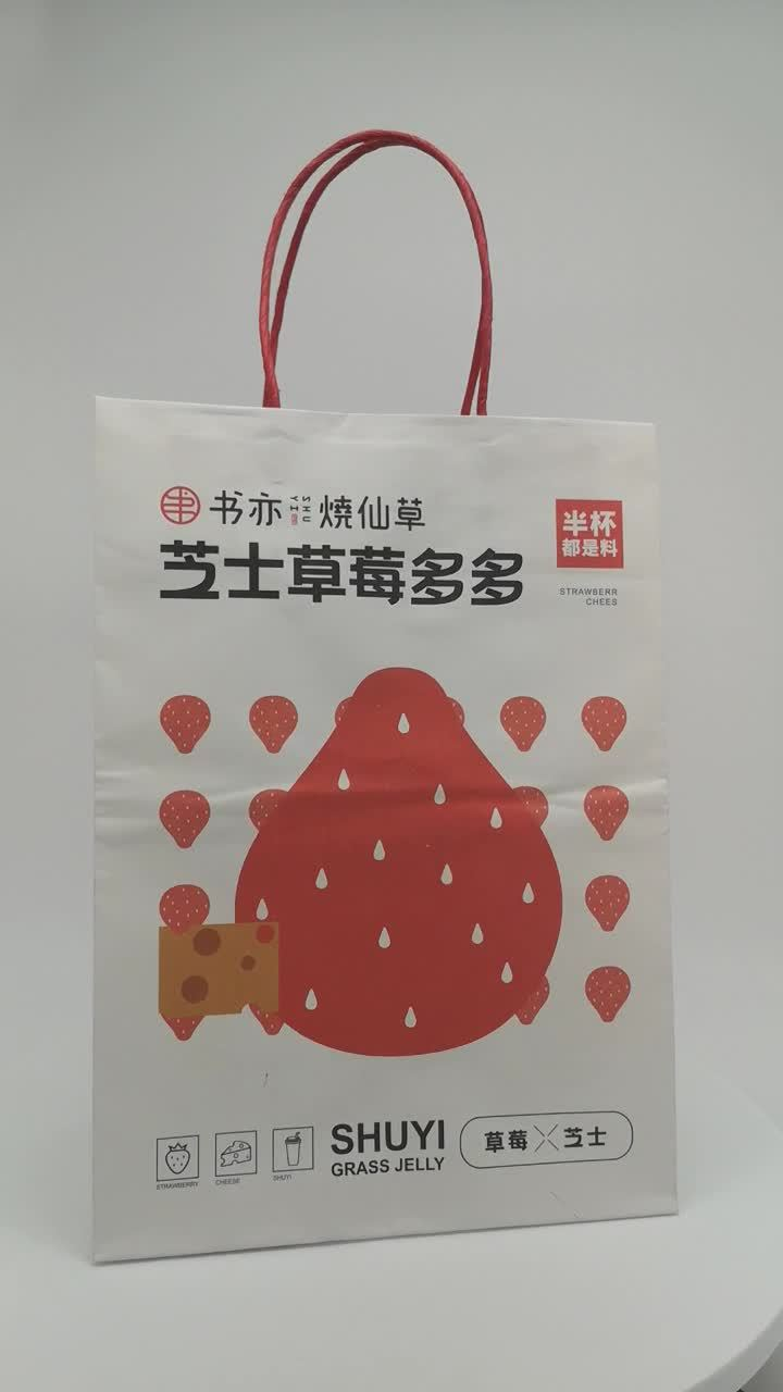 Cosmetisch High Quality Coated Paper Gift Shopping Bag voor verpakking
