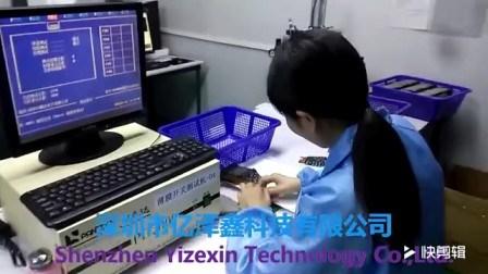 Shenzhen Flexible Printed Circuit, Membranschalter in Shenzhen UpRide