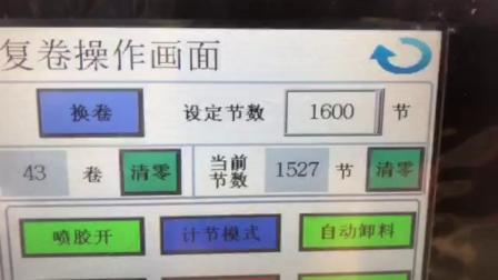 آلة صنع ورق التواليت بجضخم مع دحرجة