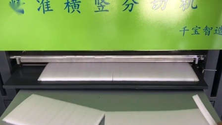 Автоматическая ЧПУ ЭПЕ пенопластовый лист Полиэтиленовая пена рассечение стабилизатора поперечной устойчивости машины