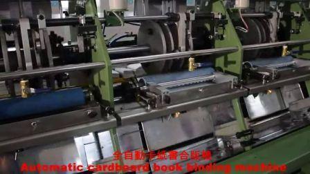 آلة ربط كتاب الأطفال/الأطفال من الصين