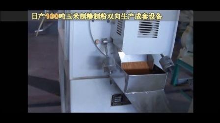 Kleine Skala Mais Mais Maismehl Fräsmaschine zum Verkauf