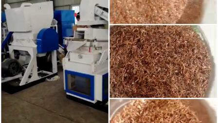 전기 케이블 구리 와이어 재활용 기계