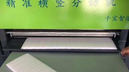 Полиэтиленовая пена с ЧПУ рулон ЭПЕ пенопластовый лист режущей машины