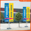 3/5/7 Metres Water Injection Flag / Water Base Flag for Advertising Model No.: Zs-007