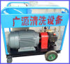 High Pressure Sand Jet Blaster Washing System
